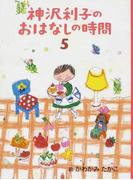 神沢利子のおはなしの時間 5