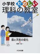 雲と天気の変化 (小学校たのしい理科の教室)