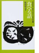 中学生までに読んでおきたい日本文学 9 食べる話