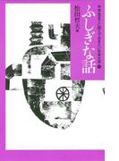 中学生までに読んでおきたい日本文学 10 ふしぎな話