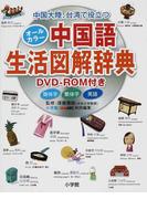 オールカラー中国語生活図解辞典 中国大陸、台湾で役立つ 簡体字 繁体字 英語