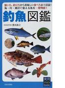 釣魚図鑑 釣れる見分ける料理する釣り人必携!! 狙い方、釣り方から美味しい食べ方まで詳説!海・川・湖沼で狙える魚を一発判別! (実用mini books)