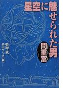 星空に魅せられた男間重富 (くもんの児童文学)(くもんの児童文学)