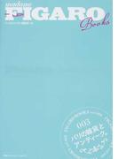 パリの雑貨とアンティーク。 (madame FIGARO Books)
