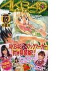 AKB49〜恋愛禁止条例〜 2 特装版 (プレミアムKC)