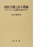 国民主権と法人理論 カレ・ド・マルベールと国家法人説のかかわり