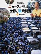 池上彰のニュースに登場する世界の環境問題 7 人口問題