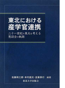 東北における産学官連携 二十一世紀の東北を考える懇談会の軌跡