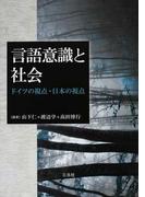 言語意識と社会 ドイツの視点・日本の視点