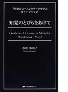 知覚のとびらをあけて (『奇跡のコース』のワークを学ぶガイドブック)