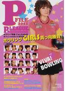 P★FILE ボウリング革命『P★LEAGUE』オフィシャルガイドBOOK 2011 (B.B.MOOK スポーツシリーズ)