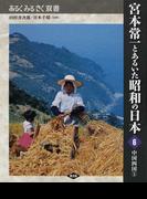 宮本常一とあるいた昭和の日本 6 中国四国 3 (あるくみるきく双書)