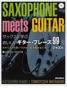 サックスに学ぶおいしいギター・フレーズ99+2 ギタリストが思いつけない音の組み立て方 SAXOPHONE meets GUITAR ジャズ編