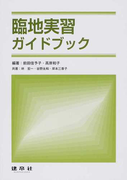 臨地実習ガイドブック