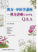 漢方・中医学講座 漢方診療におけるQ&A
