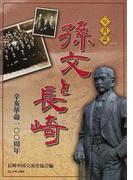 孫文と長崎 辛亥革命100周年 写真誌 新装版
