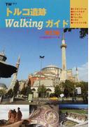 トルコ遺跡Walkingガイド 改訂版