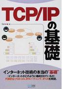 TCP/IPの基礎