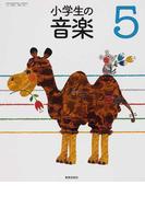 小学生の音楽 5