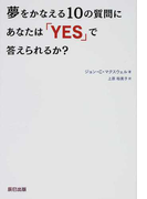 夢をかなえる10の質問にあなたは「YES」で答えられるか?