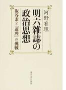 明六雑誌の政治思想 阪谷素と「道理」の挑戦