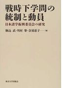 戦時下学問の統制と動員 日本諸学振興委員会の研究