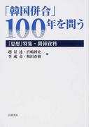 「韓国併合」100年を問う 『思想』特集・関係資料