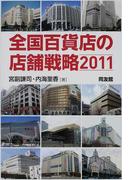 全国百貨店の店舗戦略 2011
