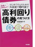 日本一やさしい高利回り債券の見つけ方 はじめての人のための外貨建て&円建て