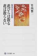 花びらは散る花は散らない 無常の日本思想 (角川選書)(角川選書)