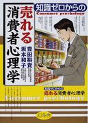 知識ゼロからの売れる消費者心理学
