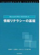 Microsoft Office 2010を使った情報リテラシーの基礎