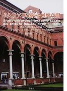 イタリア修道院の回廊空間 造形とデザインの宝庫・ロマネスク、ルネサンス、バロックの回廊空間