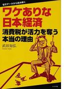 ワケありな日本経済 消費税が活力を奪う本当の理由 官庁データから読み解く