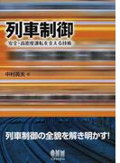 列車制御 安全・高密度運転を支える技術
