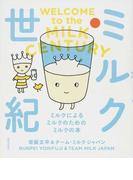 ミルク世紀 ミルクによるミルクのためのミルクの本