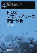 Rによるアクチュアリーの統計分析 (シリーズ〈統計科学のプラクティス〉)