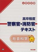 高卒程度警察官・消防官テキスト社会科学 公務員試験