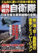 最強戦力自衛隊 日本を護る軍事組織の全貌 (COSMIC MOOK)(COSMIC MOOK)