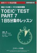 TOEIC TEST PART7 1日5分集中レッスン 頻出104問+5つの基本戦略