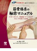 筋骨格系の触診マニュアル トリガーポイント、関連痛パターンおよびストレッチを用いた治療