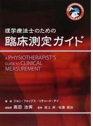 理学療法士のための臨床測定ガイド THE PHYSIOTHERAPIST'S TOOLBOX