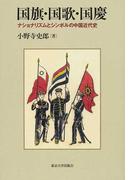 国旗・国歌・国慶 ナショナリズムとシンボルの中国近代史