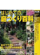 はじめての庭づくり百科 決定版