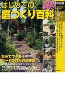 はじめての庭づくり百科 決定版 (暮らしの実用シリーズ DIY)