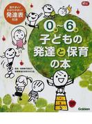 0歳〜6歳子どもの発達と保育の本 (Gakken保育Books)(Gakken保育Books)