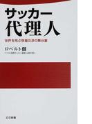 サッカー代理人 世界を飛ぶ移籍交渉の舞台裏 (日文新書)(日文新書)