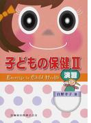 子どもの保健Ⅱ演習 第5版