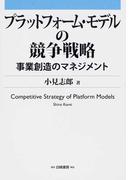 プラットフォーム・モデルの競争戦略 事業創造のマネジメント