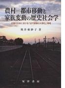 農村−都市移動と家族変動の歴史社会学 近現代日本における「近代家族の大衆化」再考